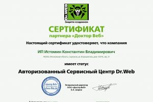 Авторизованный Сервисный центр Dr.WEB