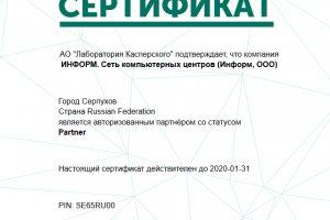 Авторизованный партнёр Kaspersky Lab