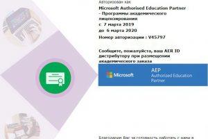 Авторизованный партнёр Microsoft