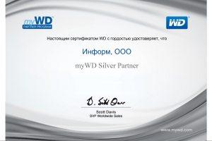 Авторизованный партнёр Western Digital