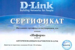 Авторизованный партнёр D-link